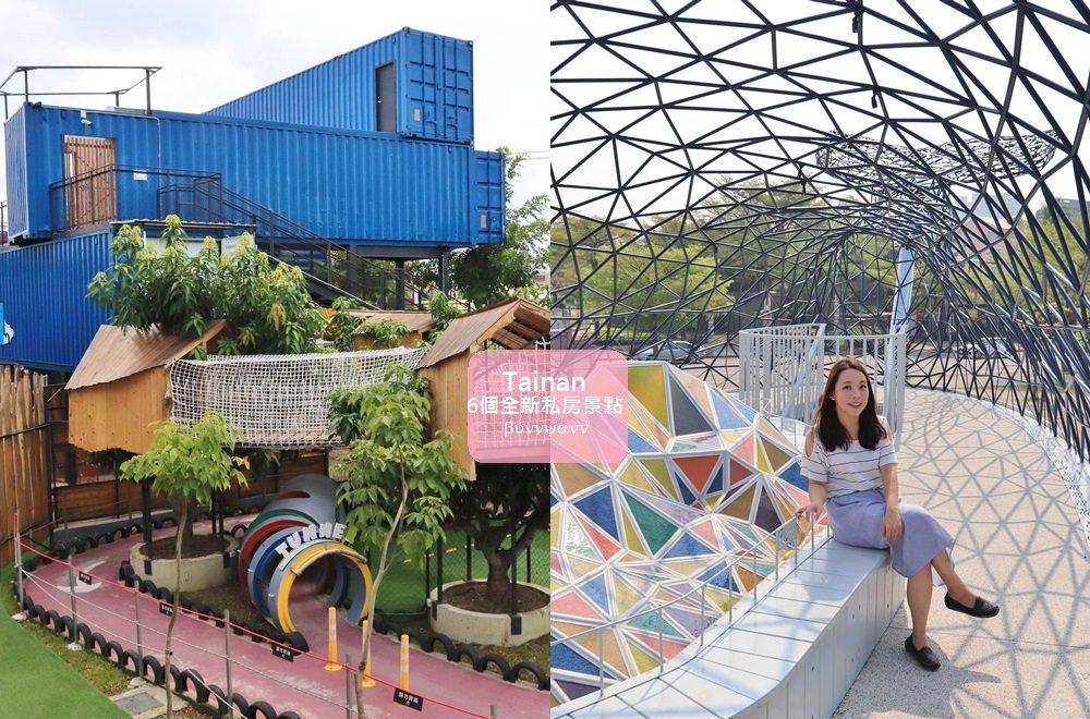 台南》最新7大最新人氣景點曝光,拎起相機就出發!把台南最美最好玩景點一次收錄