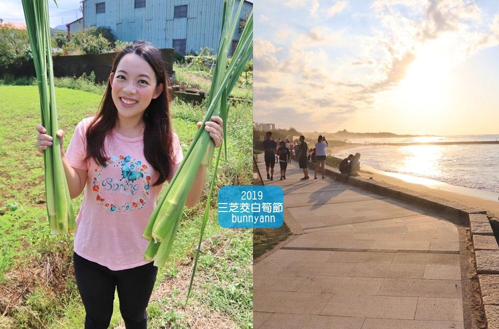 新北》2019三芝茭白筍節登場!農夫市集、淺水灣風情、採筍體驗一日遊~