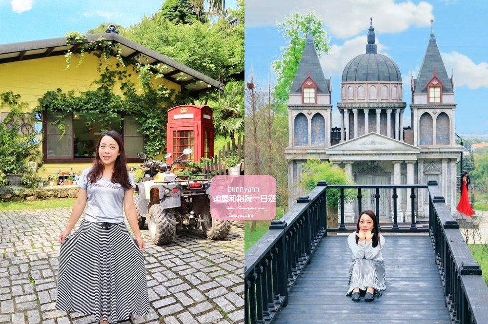 苗栗景點一日遊》頭屋和銅鑼可以這樣玩、浪漫愛麗絲的天空、橙香森林、玫瑰莊園、棗莊餵動物一路玩不停
