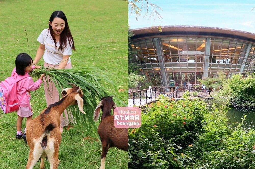 台東景點》原生應用植物園,我被羊跟鴕鳥包圍了!隱藏版菇菇鍋吃到飽~
