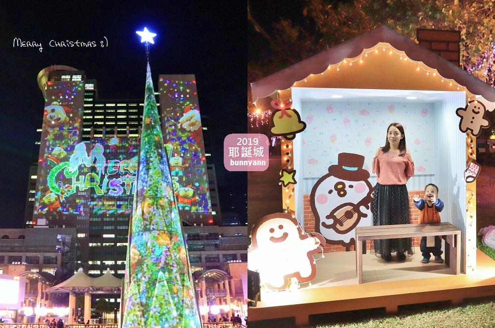2019新北歡樂耶誕城》新北夢幻聖誕魔法城登場!變色空橋、卡娜赫拉小營地、迷人耶誕樹快來拍一波吧!