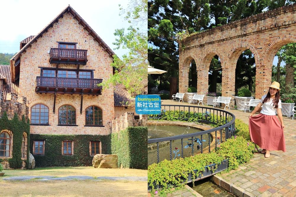 台中景點》實現歐洲旅行夢想,新社古堡唯美城堡建築、宮廷花園、瀑布小徑隨手拍都像歐洲~