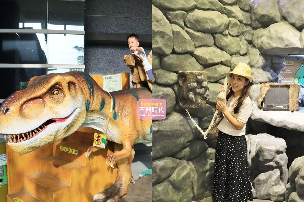 台南景點》樹谷生活科學館,新恐龍石器時代登場!騎恐龍、石頭圖書館超有趣~