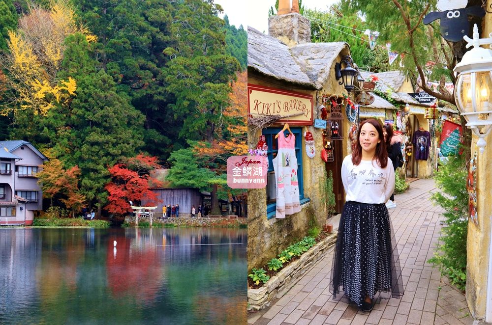 日本九州》由布院必遊景點夢幻金鱗湖,日本賞楓去處,童話小鎮尋寶趣~