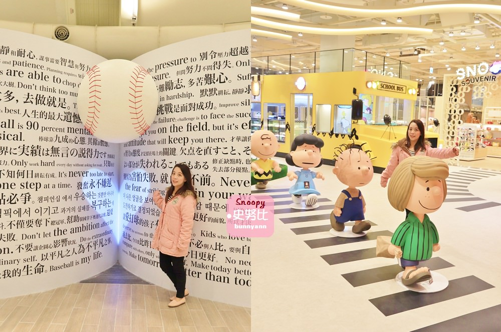 桃園新景點》史努比棒球名人堂,免費入場參觀,史努比可愛到爆炸~