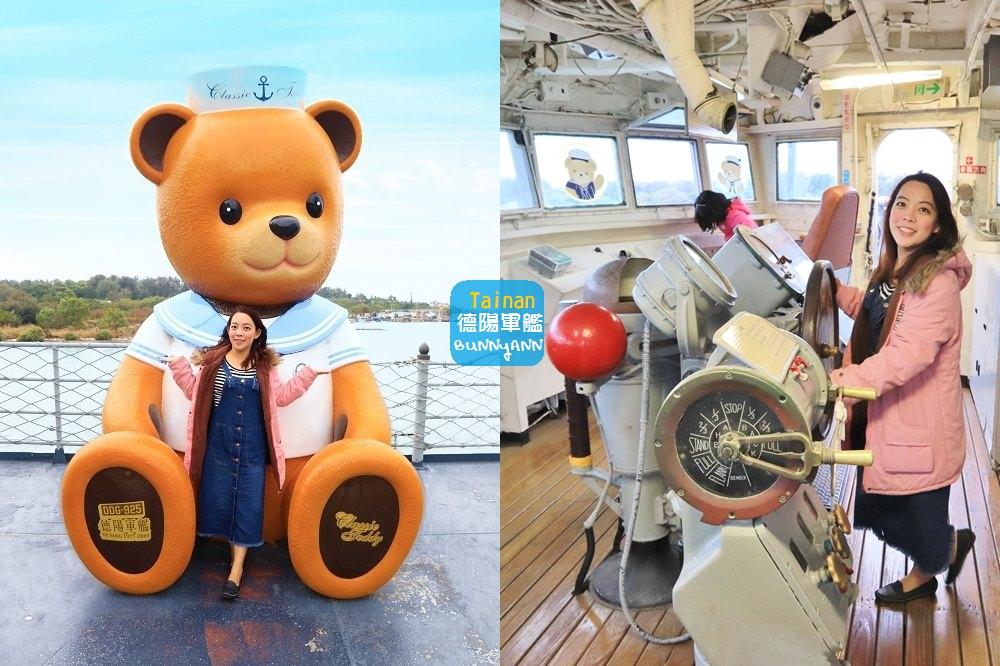 『台南景點』安平定情碼頭/德陽艦園區,全台唯一軍艦博物館!