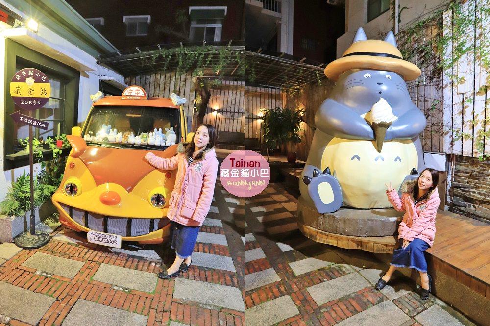 台南景點》藏金安平貓小巴,跟巨大龍貓公仔一起吃金箔雙淇淋!