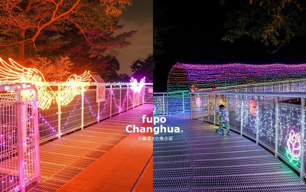 彰化夜景》八卦山大佛月影燈季,二公里天空步道燈會超浪漫,50萬顆LED燈泡點亮夜空!