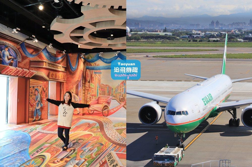 桃園景點》桃園機場第二航廈觀景台,飛機離我好近喔!復古老街景好美麗~