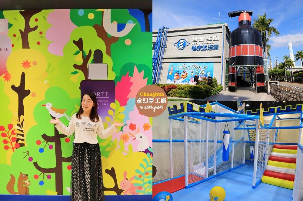 彰化景點》超好玩!台塑生醫健康悠活館,美拍空中花園,全新親子溜滑梯、大球池免費玩!