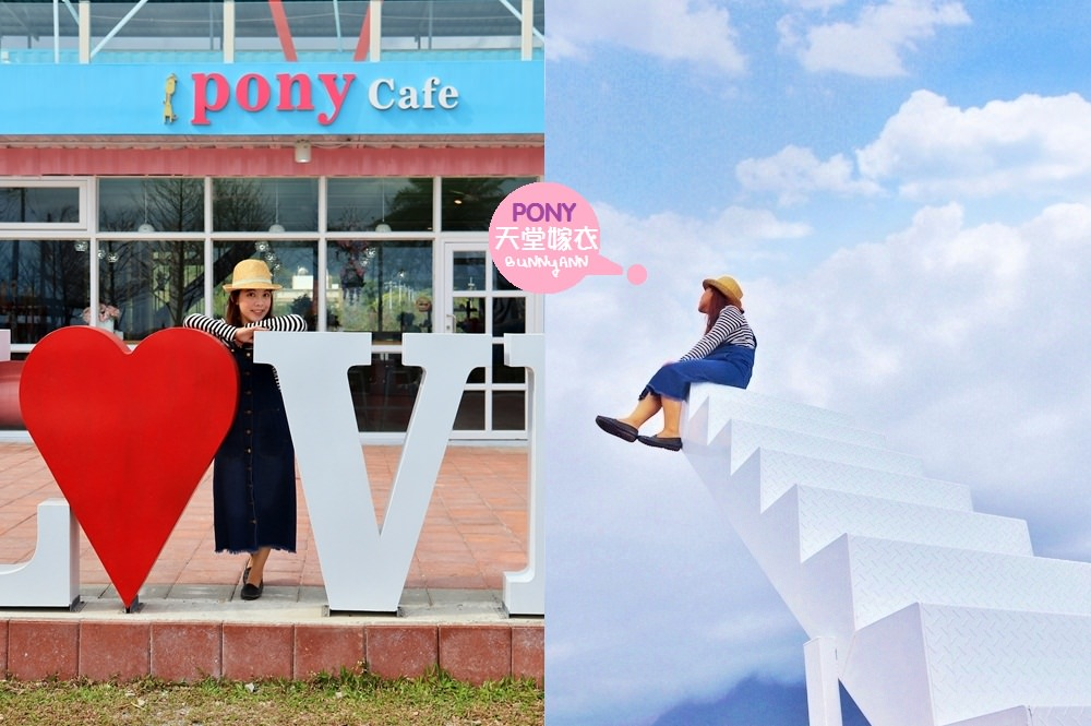 花蓮新景點》天堂嫁衣!Pony cafe咖啡廳,天空階梯、餵小兔白跟小馬,最新免門票約會去處就來這!