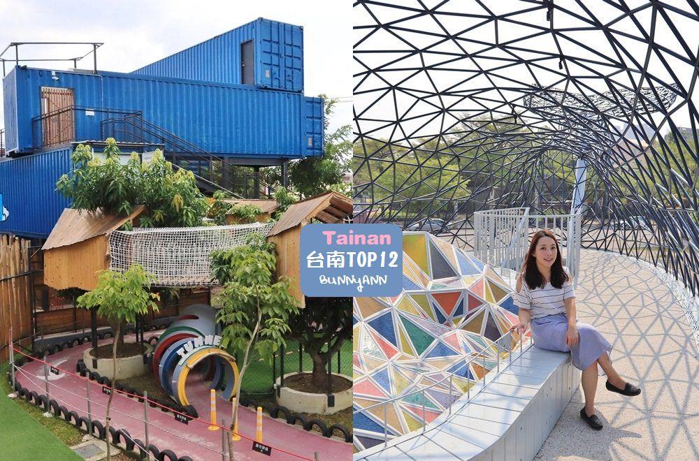 台南》最新TOP12人氣景點曝光,拎起相機就出發!把台南最美最好玩景點一次收錄