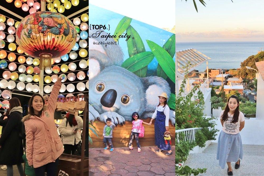 台北》別說沒分享!台北跟新北6處最新景點,郊遊、健走、賞花全都有~