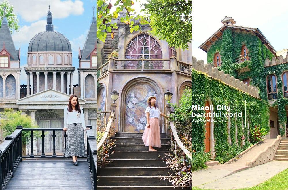 苗栗》藏著最多城堡與莊園的浪漫去處,苗栗TOP10夢幻景點,隨手拍都很美!