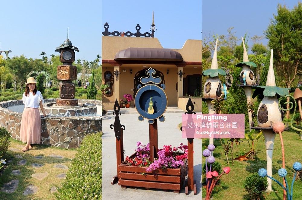 屏東景點》艾米達精靈谷茶樹莊園,超萌「北歐神話精靈村」,彷彿走進童話故事~