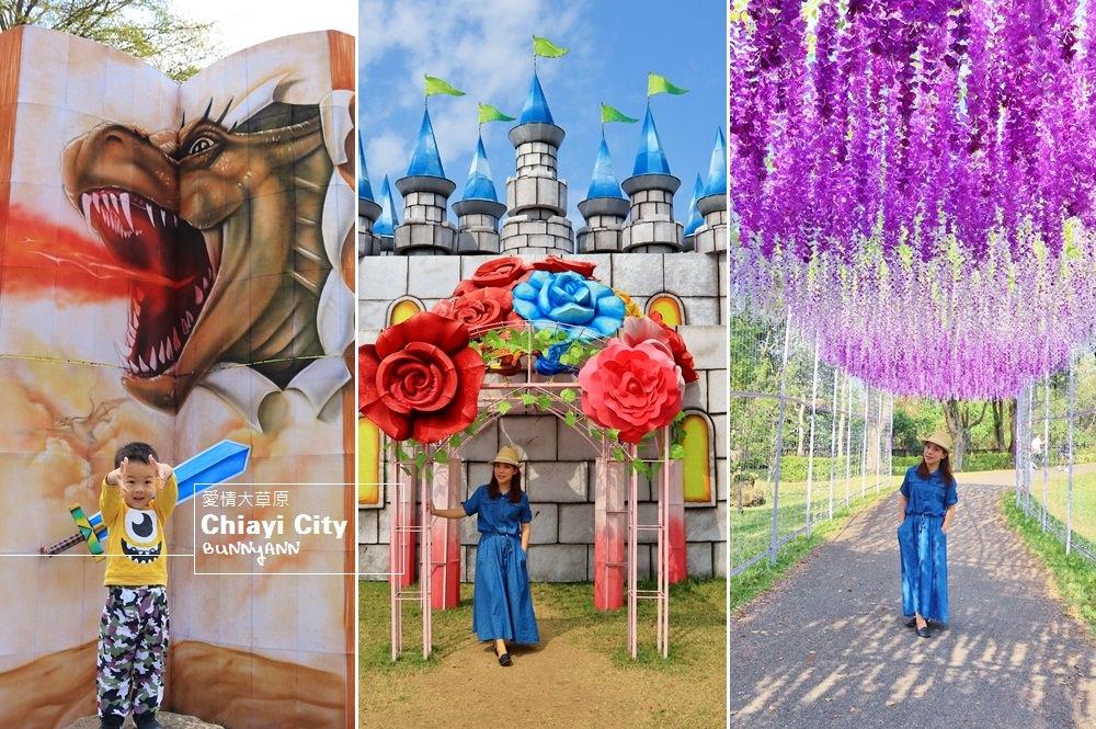 嘉義景點》旺萊山愛情大草原,美拍漸層紫藤花隧道、走進童話城堡,漫步夢幻故事中~