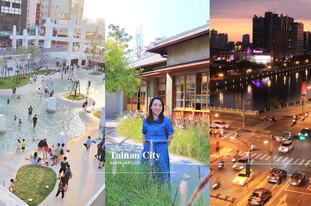 台南》約會提案!來場台南市中心一日遊,把最新、最好玩的景點玩一遍~