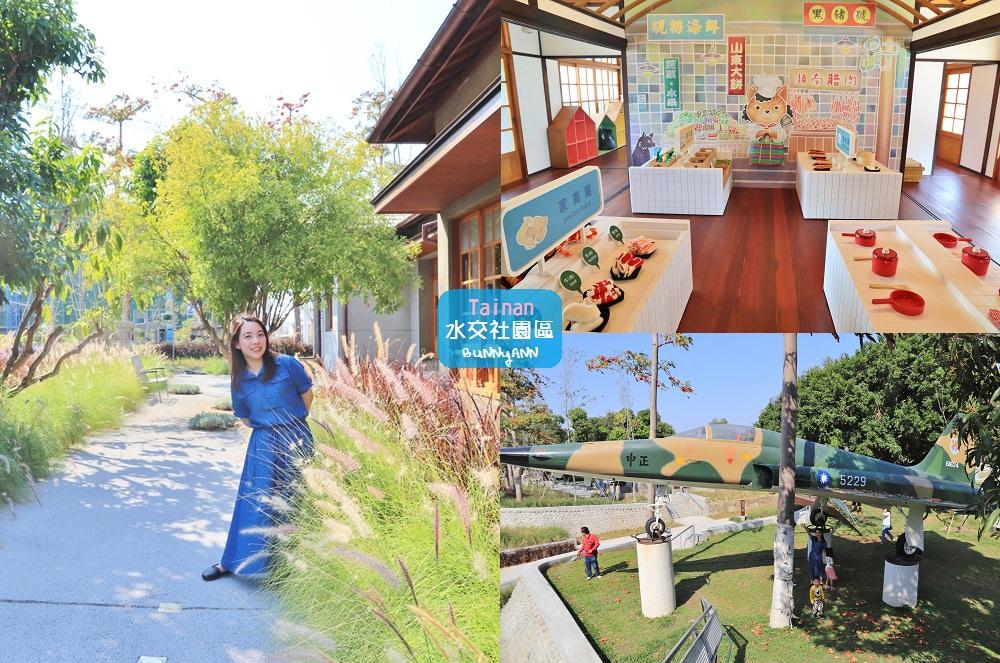 台南新景點》水交社文化園區,飛行親子館好好玩,還有超大台戰鬥機喔!