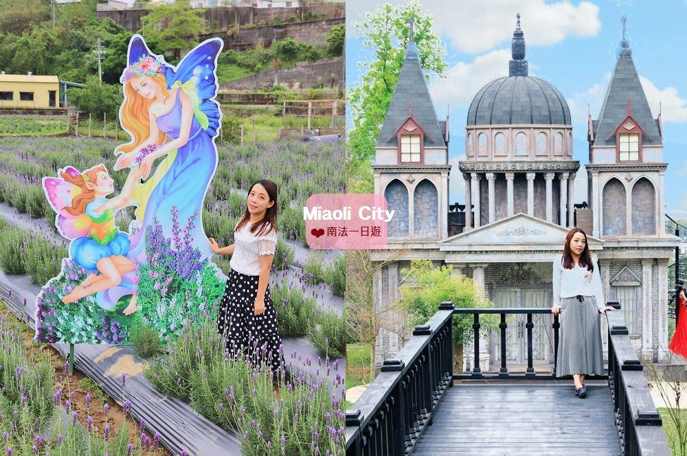 苗栗》季節限定色!葛瑞絲薰衣草田一日遊,愛麗絲的天空、橙香森林、玫瑰莊園一路玩不停