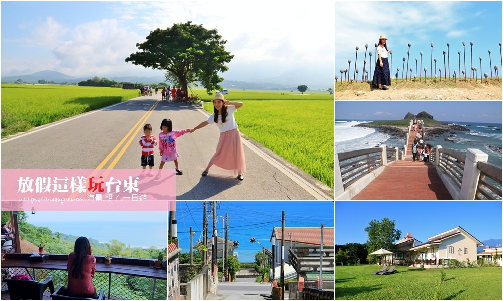 台東景點大補帖》放假這樣玩台東,一日遊和多日遊玩法,湛藍海景、情侶出遊、親子旅行攻略