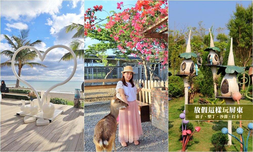 屏東景點大補帖》放假這樣玩屏東,一日遊和多日遊玩法,沙灘玩水、情侶約會、異國莊園完美路線~