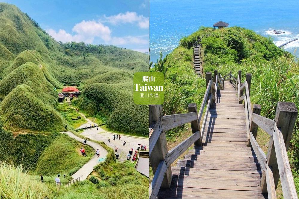 全台》放鬆心情來濱海與登山步道爬山吧!特搜出遊人氣步道,漂浮天空、大海、山景全都行~