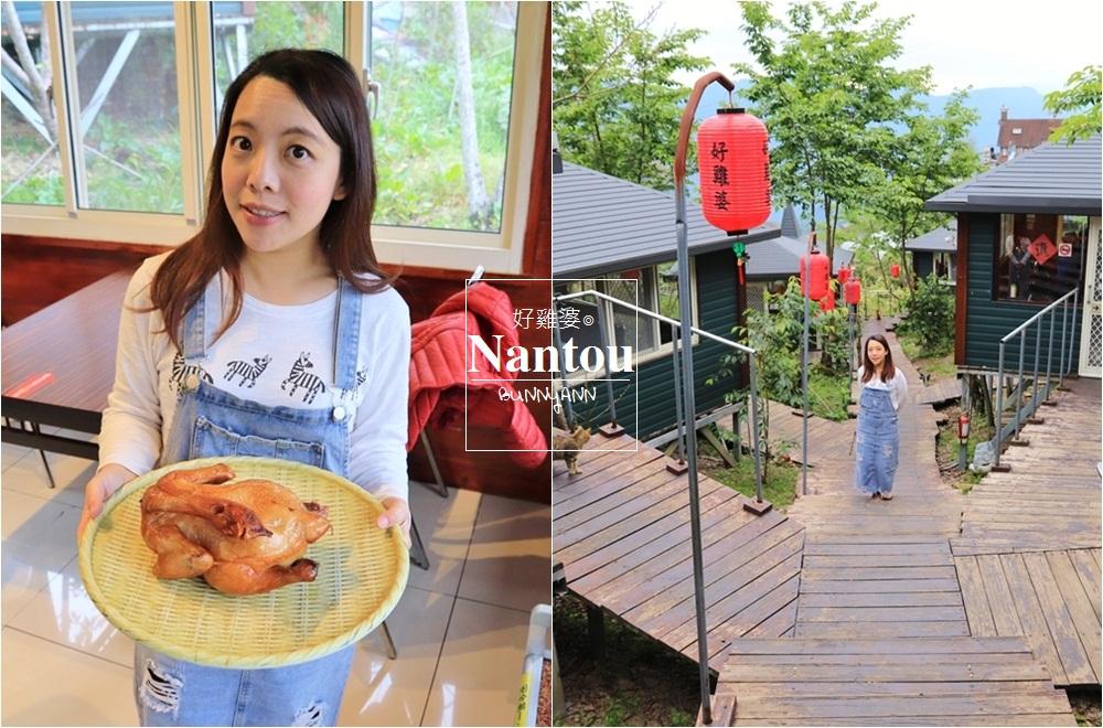 南投清境》好雞婆土雞城,雲端上的香草烤雞!人氣景觀餐廳,美麗風景配烤雞超奢侈