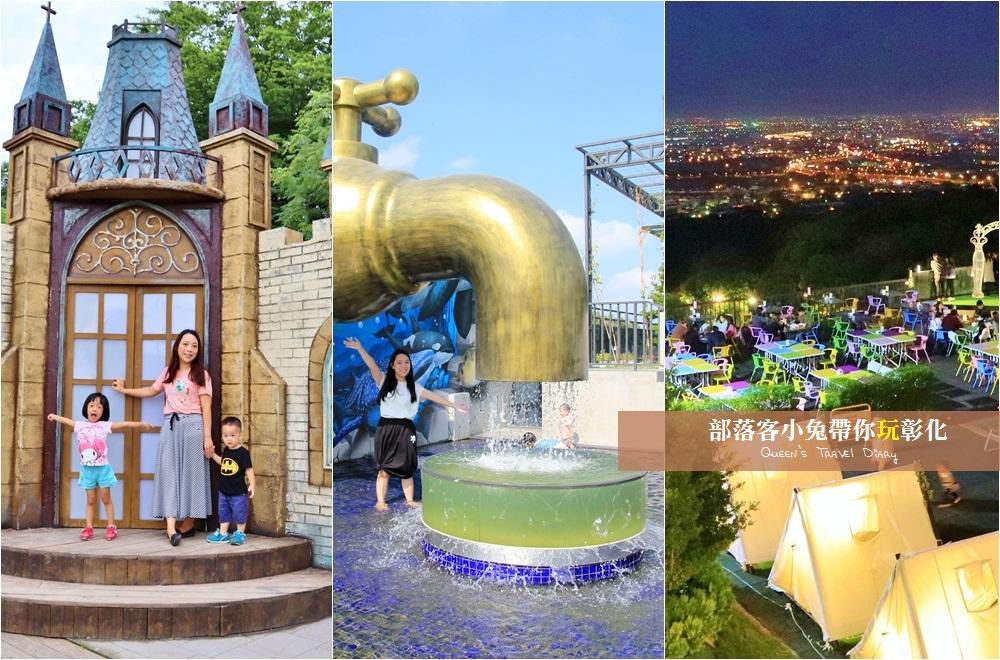 彰化景點一日遊》彰化可以這樣玩!水銡利廚衛生活村、綠果庭院、日式銘園、玻璃媽祖廟從早玩到晚~