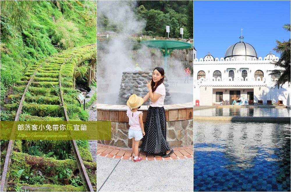 宜蘭旅遊》25個宜蘭景點、IG打卡、宜蘭親子景點,一日遊行程分享~
