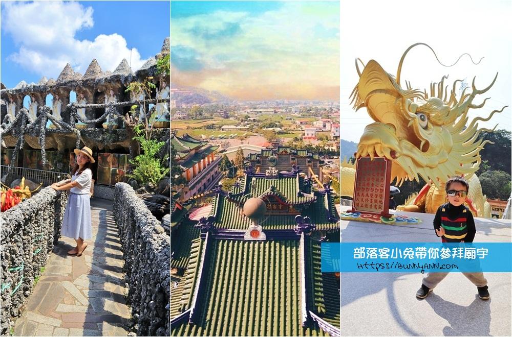 全台景點》有拍有保佑!全台十大超美特色廟宇,走訪添好運,體驗在地人情味~