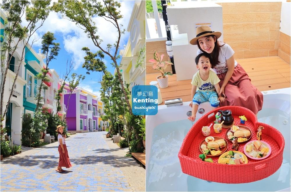 屏東景點》彩虹糖夢幻島!超美14間馬卡龍彩色屋,inn巷唯美漂浮早餐,親子玩水同樂~