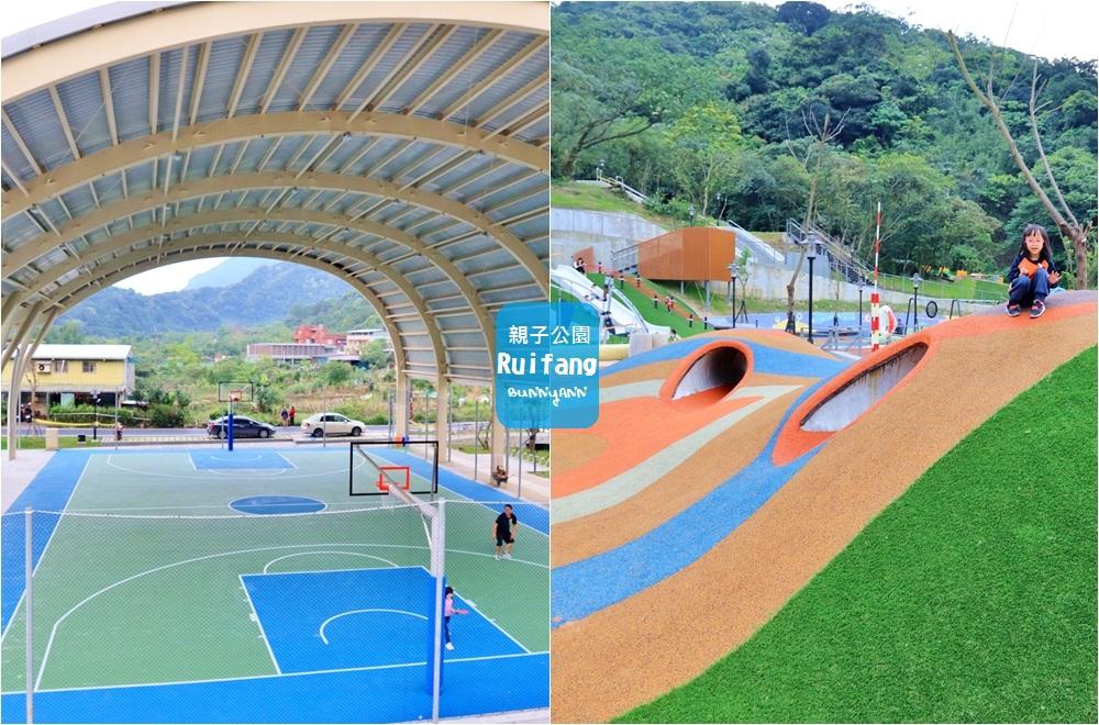 新北景點》免費新景點!童遊瑞芳運動公園新登場,山丘溜滑梯、海洋藍球場超好拍,出發溜小孩啦~