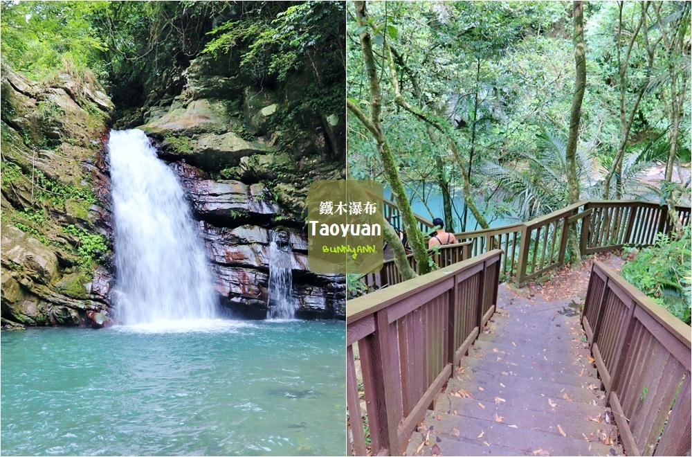 桃園景點》天然消暑秘境!隱藏版鐵木瀑布太夢幻,有山有水好清涼~