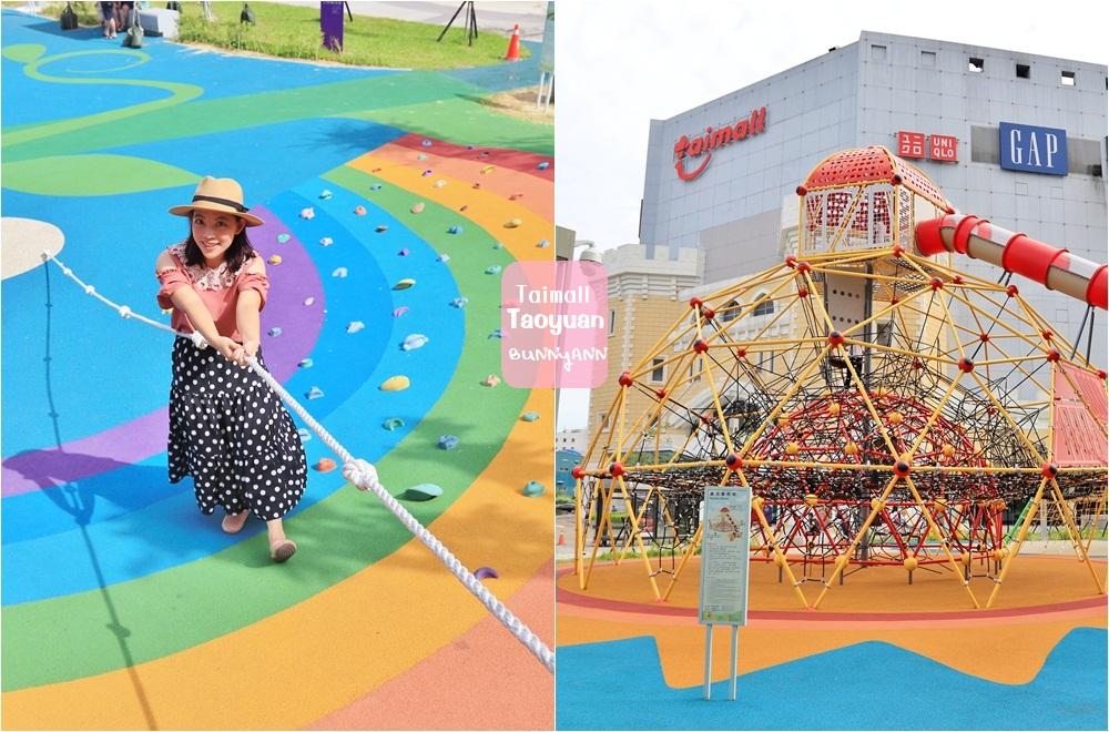 桃園景點》免費景點!台茂購物中心最大Taimall♥Park親子樂園登場,多種玩法小孩超瘋狂~