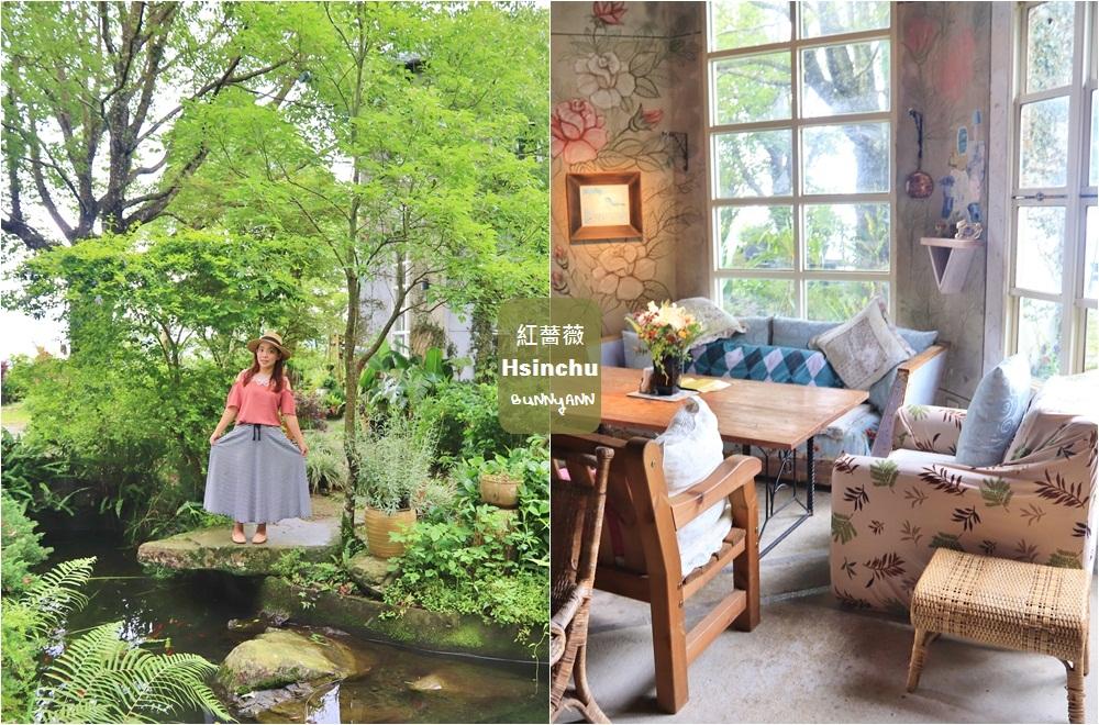 新竹景點》森林裡喝咖啡!尖石深山裡紅薔薇景觀餐廳,無壓力放鬆秘境在這~