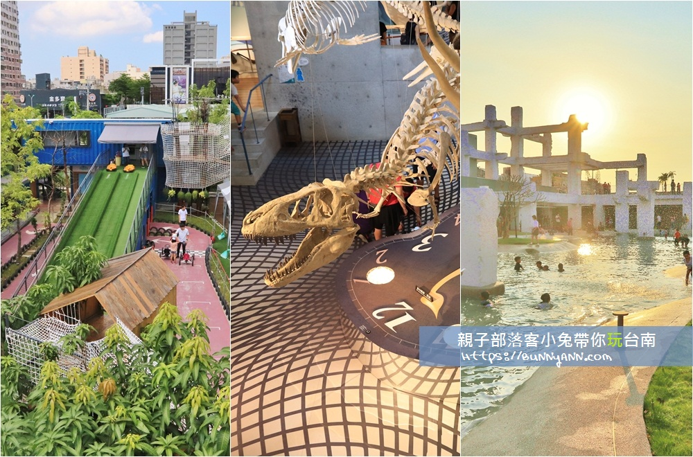 台南》親子部落客帶你玩!台南親子一日遊,親子農場、貨櫃公園、親子郊遊玩法~