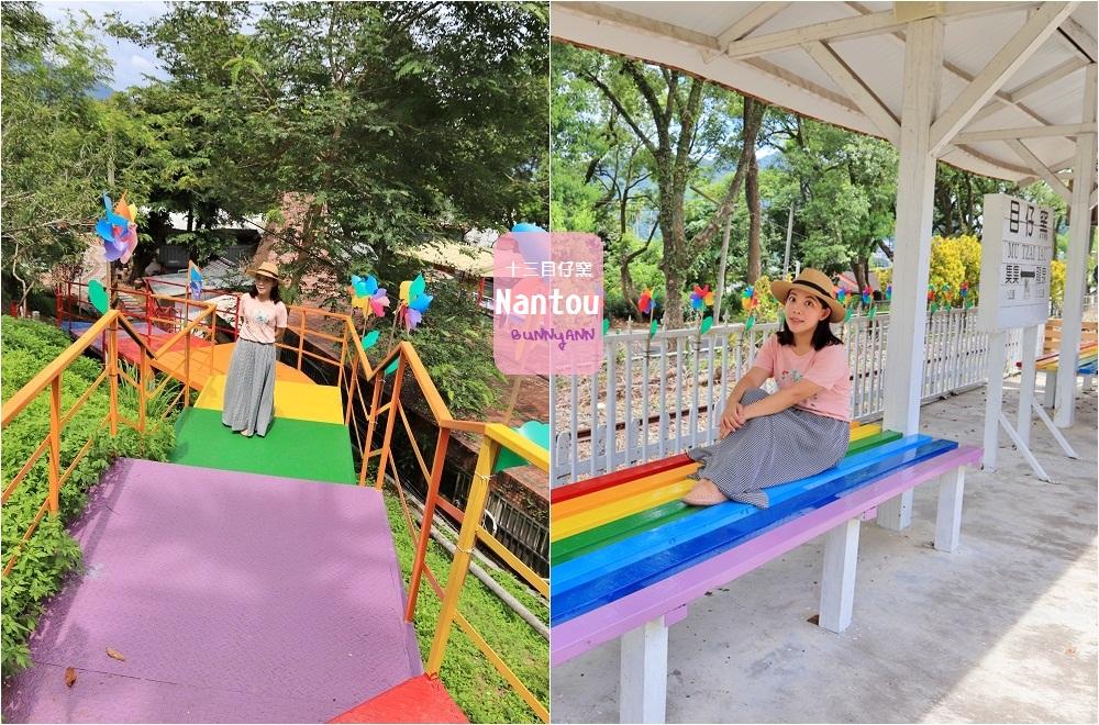 南投景點》不用錢!十三目仔窯親子設施隨你玩,彩虹步道、木造車站夢幻打卡場景~