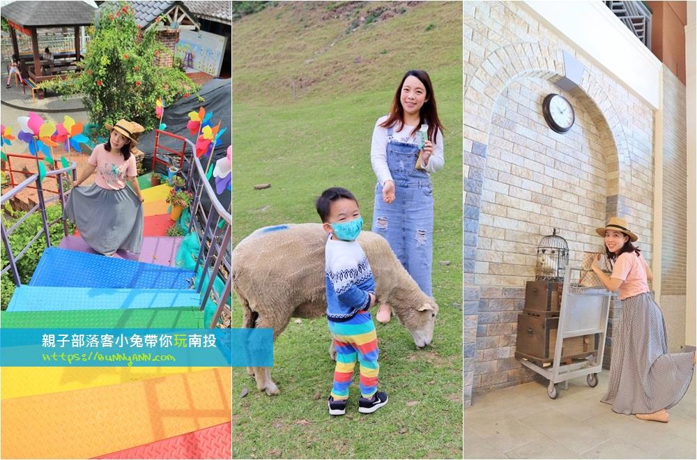 南投》親子部落客帶你玩!南投親子一日遊,親子樂園、綿羊農場、郊遊好開心~