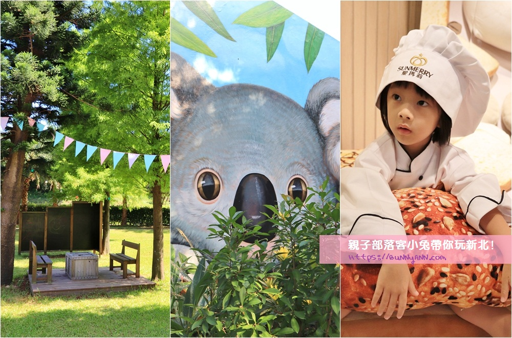 新北》親子部落客帶你玩!新北親子一日遊,最新公園、小孩野餐、人氣展館逛起來~