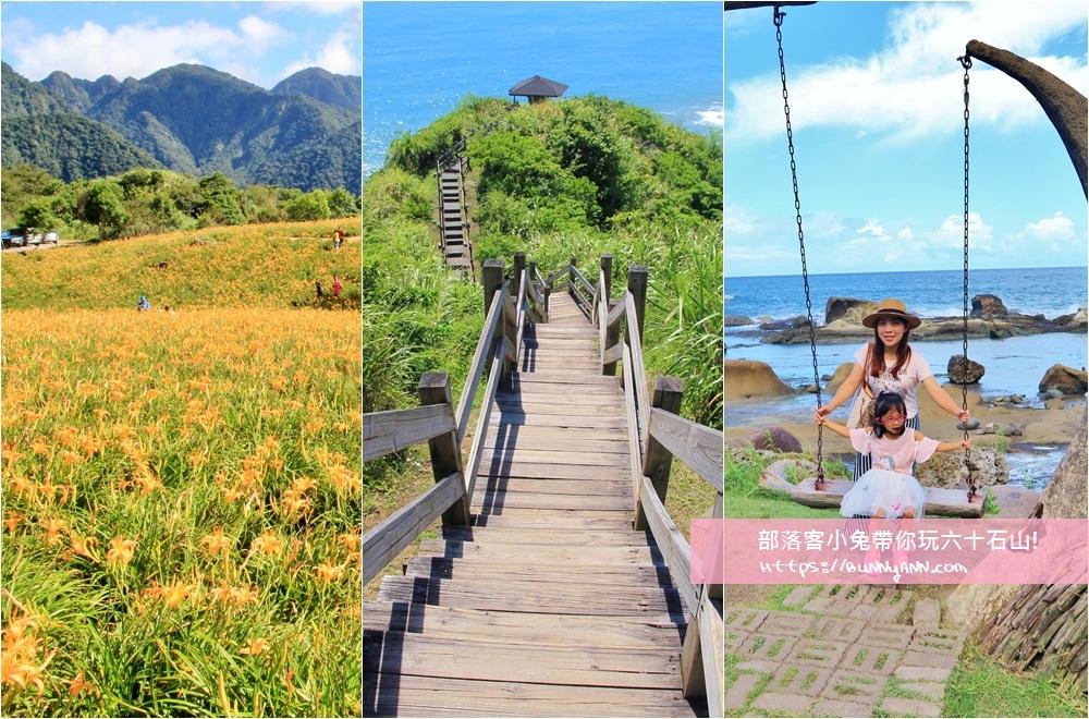 花蓮》部落客帶你玩花蓮六十石山金針花季!一日遊跟二日遊玩法,賞花、看海一次達標!