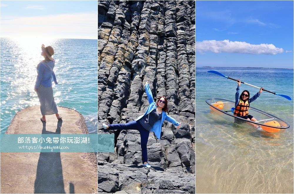 澎湖》部落客帶你玩澎湖!超過20個人氣景點,天堂路、IG打卡、美食一篇搞定~