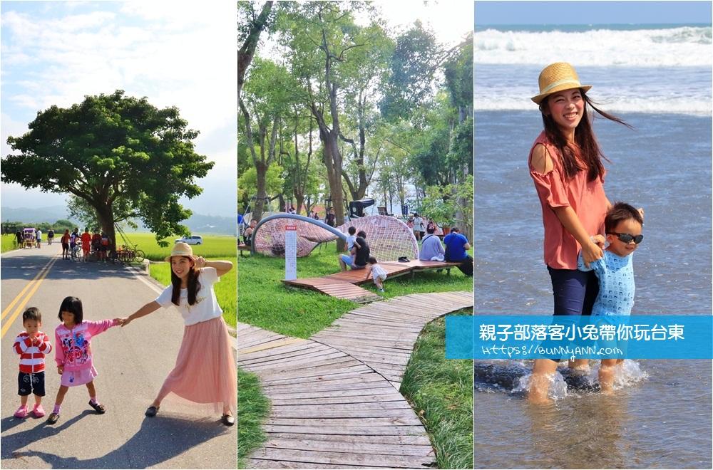 台東》親子部落客帶你玩!台東親子一日遊,牧場互動、小孩玩水、踏青趣~
