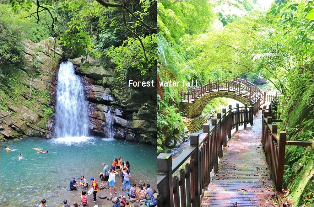 全台》森有氧SPA!走進7個唯美秘境瀑布,滿滿芬多精、森林步道,放假就來GO~