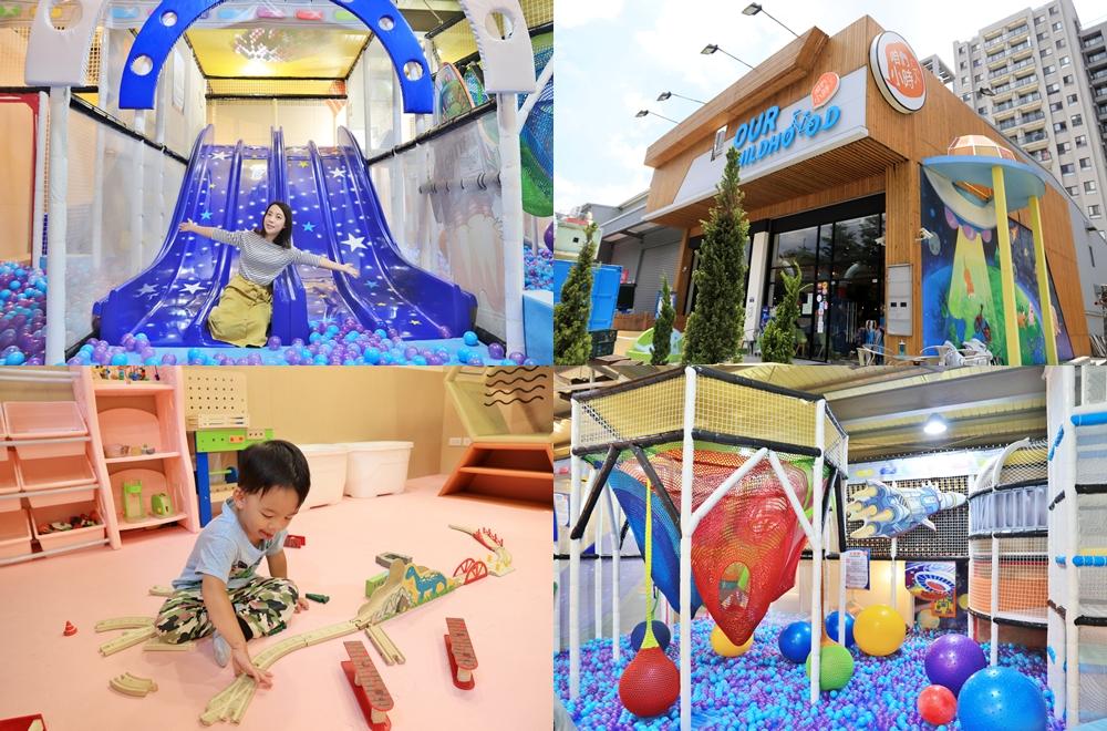 台中親子餐廳》週末來這放電!咱們小時候親子餐廳,全台最大主題包廂抓週、慶生派對,小孩最愛遊戲區玩起來