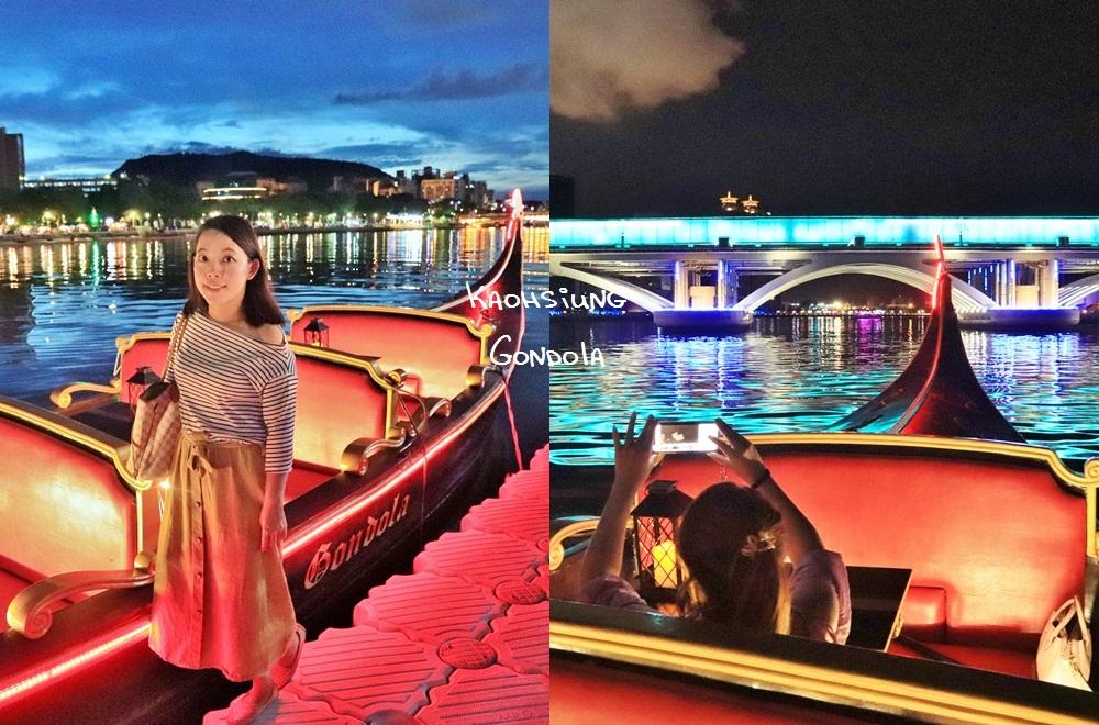 高雄景點》超享受!來場夢幻貢多拉船威尼斯之旅,美到微醺的愛河畔夜景~