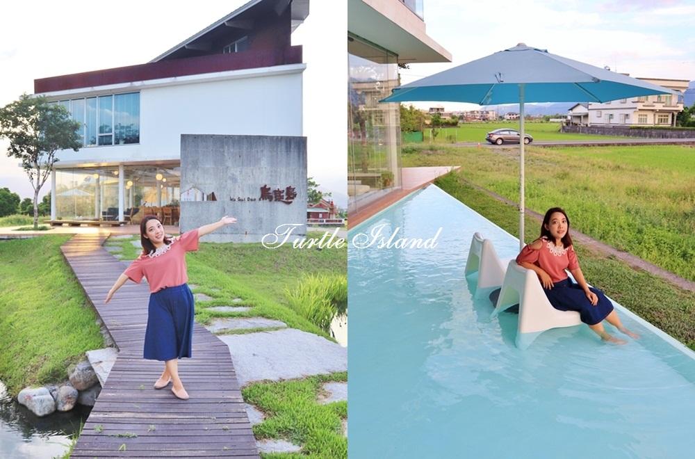 宜蘭》新景點!烏龜島夢幻玻璃屋,夢幻淺藍戲水池,網美下午茶一次收編。