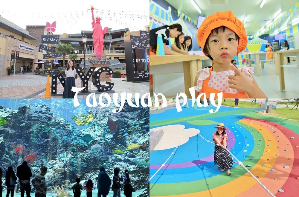 桃園》部落客帶你玩青埔,青埔水生公園一日遊,華泰名品城、企鵝餐廳,好吃好玩在青埔!
