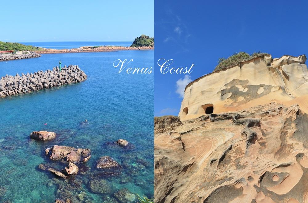新北景點》超美秘境海岸!維納斯海岸駱駝峰,十分鐘攻頂看海灣,湛藍九孔池夢幻現身~