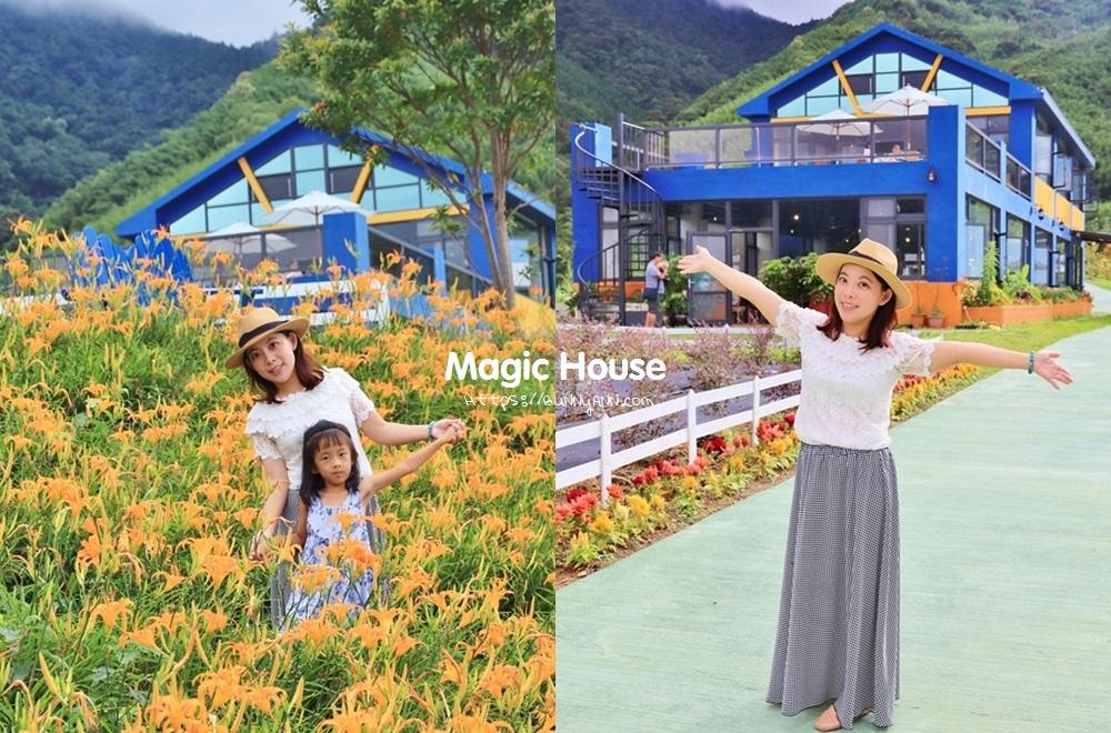 新竹》擁抱群山新秘境!尖石魔法女屋山丘城堡,大草丘、女巫掃把、花園牧場這裡拍!