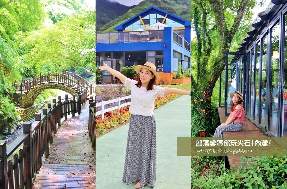 新竹》部落客帶你玩內灣一日遊!尖石全新魔法女屋森林、老鷹溪五星級步道、愛情火車站、放假衝一波!